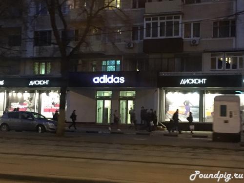 Дисконт Адидас на Авиамоторной