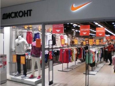 62c6e74b Дисконт ТЦ Орджоникидзе 11 в Москве список магазинов