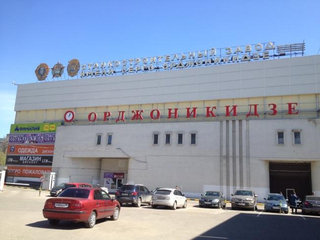 8b92bb00 Дисконт ТЦ Орджоникидзе 11 в Москве список магазинов