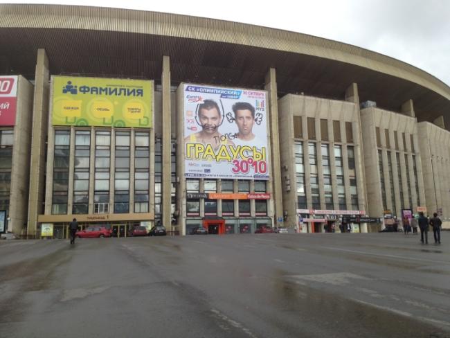 0daef4d4 Дисконт центр Олимпийский в Москве (ТЦ Новый Колизей)