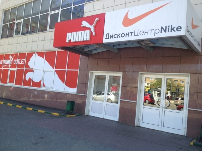 8114fc36 Дисконт Puma в Москве, скидки до 50%