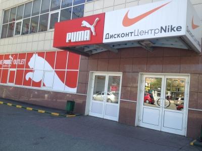 3e84dc08 Дисконт Puma в Москве, скидки до 50%