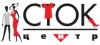 Сток центр — сеть магазинов недорогой одежды в Москве. В основном здесь представлена одежда китайского и турецкого производства по весьма низкой цене, при этом, данная одежда обладает весьма хорошим качеством, особенно учитывая ее цену.