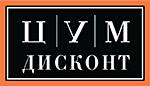 в дисконте ЦУМ имеется целый ряд самых известных мировых марок одежды, обуви и нижнего белья.